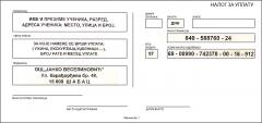 Пример правилно попуњеног налога за уплату